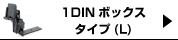 1DINタイプ(L)